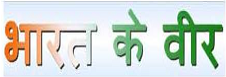 bharatkeveer